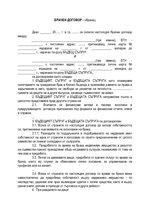 бланка на анекс към граждански договор