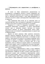 Шизофрения доклад по психологии 1667