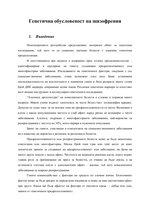 Шизофрения доклад по психологии 767
